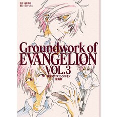 Groundwork of Evangelion Vol. 3