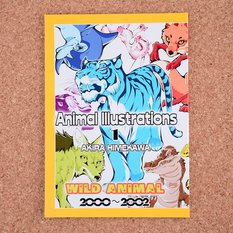 Animal Illustrations 1: Wild Animal 2000-2002