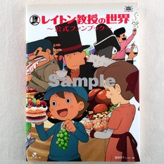 The World of Professor Layton: Official Fanbook