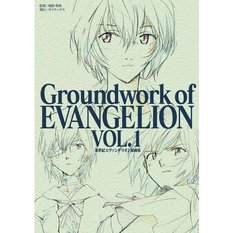 Groundwork of Evangelion Vol. 1
