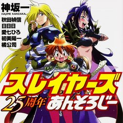 Slayers 25th Anniversary Comic Anthology