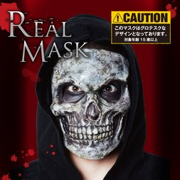Realisctic Scull Full Face Mask w/ Costume