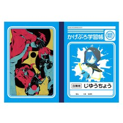 Kagerou Project Notebook
