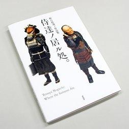 Tetsuya Noguchi: Where the Samurai Are
