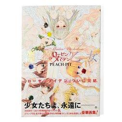 Rozen Maiden Art Book (Bara Otome)