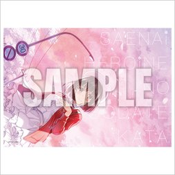 Fantasia Bunko Festival 2018 Saekano: How to Raise a Boring Girlfriend B2 Tapestry