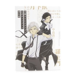 Bungo Stray Dogs Official Guidebook: Shinkaroku