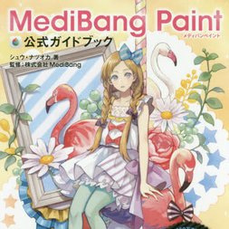 MediBang Paint Official Guidebook