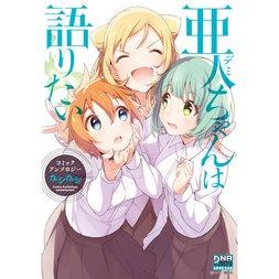 Interviews with Monster Girls Comic Anthology: Gashi Gashi