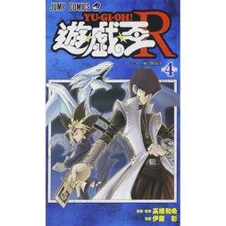 Yu-Gi-Oh! R Vol. 4
