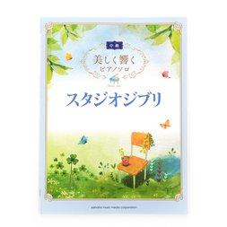 Studio Ghibli Beautifully Resounding Piano Solos (Intermediate)