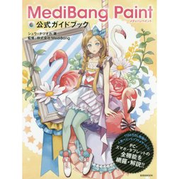 MediBang Paint Official Guidebook