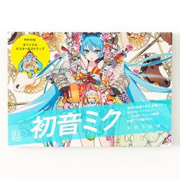 Hatsune Miku BT Book