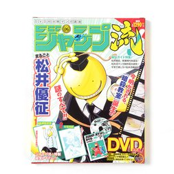 Jump-Ryu! Vol. 6 Assassination Classroom w/ Manga Drawing Tutorial DVD