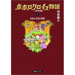 Popolocrois Story Definitive Edition Vol.1