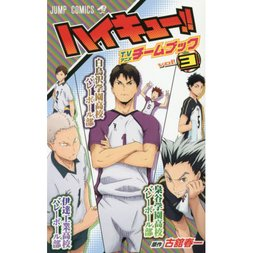 Haikyu!! TV Anime Team Book Vol. 3