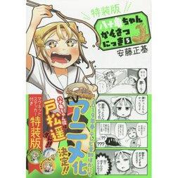 Yatogame-chan Kansatsu Nikki Vol. 5 Special Edition