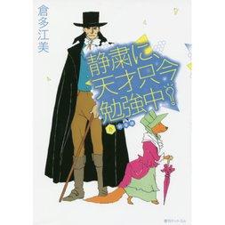 Seishukuni Tensai Tadaima Benkyouchu New Edition Vol. 8
