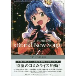 The Idolm@ster Million Live! Theater Day - Brand New Song Vol. 1 Limited Edition