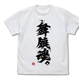 Kantai Collection -KanColle- Maichindamashii White T-Shirt