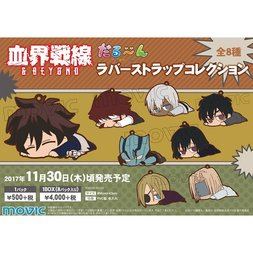 Blood Blockade Battlefront Darun Rubber Strap Set
