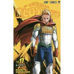 My Hero Academia Vol. 17