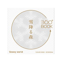 Snowy Forest 360° Book