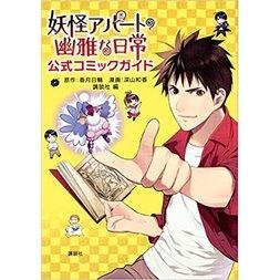 Elegant Yokai Apartment Life Official Comic Guide
