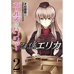 Girls und Panzer: Phase Erika Vol. 2