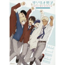 Sanrio Danshi ~Watashi, Koi o, Shirimashita~ Official Fan Book
