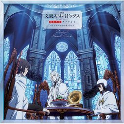 Bungo Stray Dogs: Dead Apple Original Soundtrack