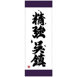 Kantai Collection -KanColle- Seikyo Kurechin Sports Towel