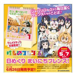 Kemono Friends Daily Calendar