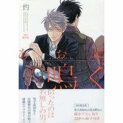 Ao ni Naku First Release Limited Edition