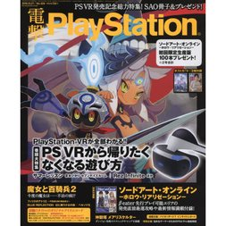 Dengeki PlayStation October 2016, Week 4