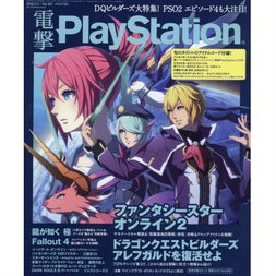 Dengeki PlayStation February 2016, Week 2