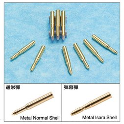 SWOP 1/35 Scale Edelweiss Metal Shell Set | Valkyria Chronicles