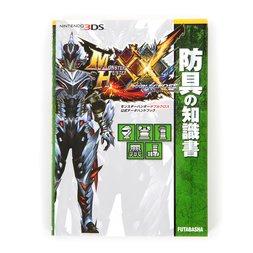 Capcom Strategy Guide Book Series: Monster Hunter XX Official Data Handbook: Armor Tome