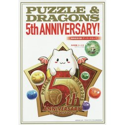 Puzzle & Dragons 5th Annniversary!