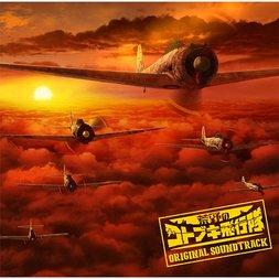 TV Anime The Magnificent Kotobuki Original Soundtrack (2-Disc Set)