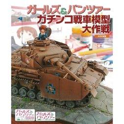 Girls und Panzer Great Operation: Gachinko Panzer Model