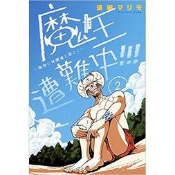 Maou Sonanchu!!!: Yukai na Nakama wo Soete Vol. 2