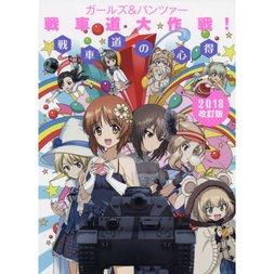 Girls und Panzer Operation Sensha-do 2018 Revised Edition