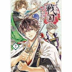 Ikémen Sengoku: Tenkabito no Onna ni Naru Ki wa Nai ka Vol.2