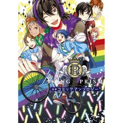 King of Prism by Pretty Rhythm Dengeki Comic Anthology