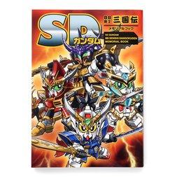 SD Gundam BB Senshi Sangokuden Memorial Book