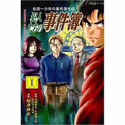 The Kindaichi Side Story: Hannintachi no Jikenbo Vol. 1