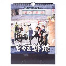 Haikyu!! 2017 Desktop Calendar
