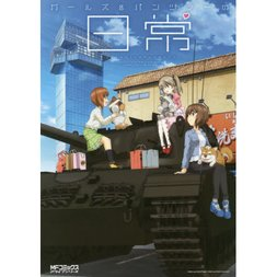 Girls und Panzer Everyday Life 4-Panel Comic Anthology