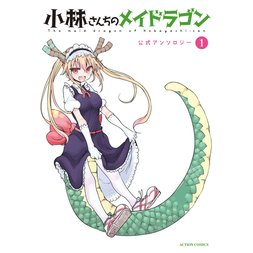 Miss Kobayashi's Dragon Maid Official Comic Anthology Vol.1